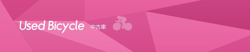 Used Bicycle 中古車